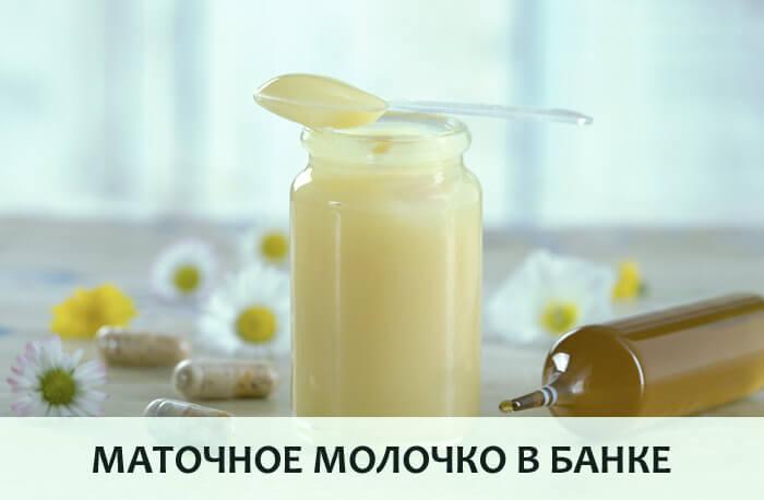 Собранное маточное молочко